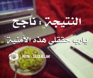 عربي, school, and دراسة image