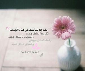 الجمعة image
