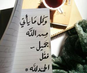 allah, arabic, and يارب image