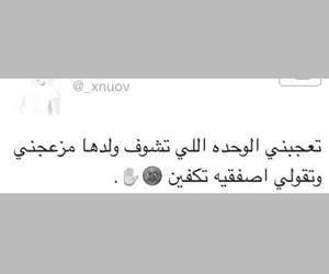 لول, ضحك, and ولد image