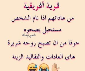 تحشيش and عراقيين image