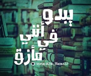 عربي, كلمات, and دراسة image