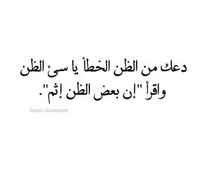 عربي, رمزيات, and اقتباسات image