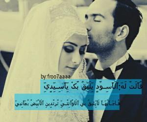 حب, حبيبي, and زواج image
