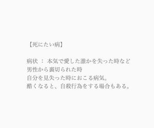 ヤンデレ, メンヘラ, and ゆめかわいい image