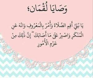 islam, quran, and عربي image