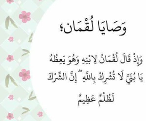 quran, islam, and عربي image