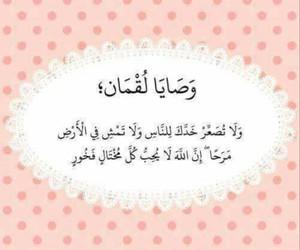 arabic, quran, and عربي image