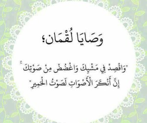 quran, islam, and arabic image