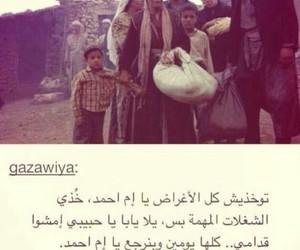 palestine, arabic, and palastine image