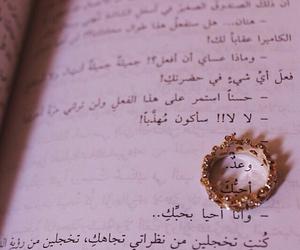 حب, وعد, and احبك image