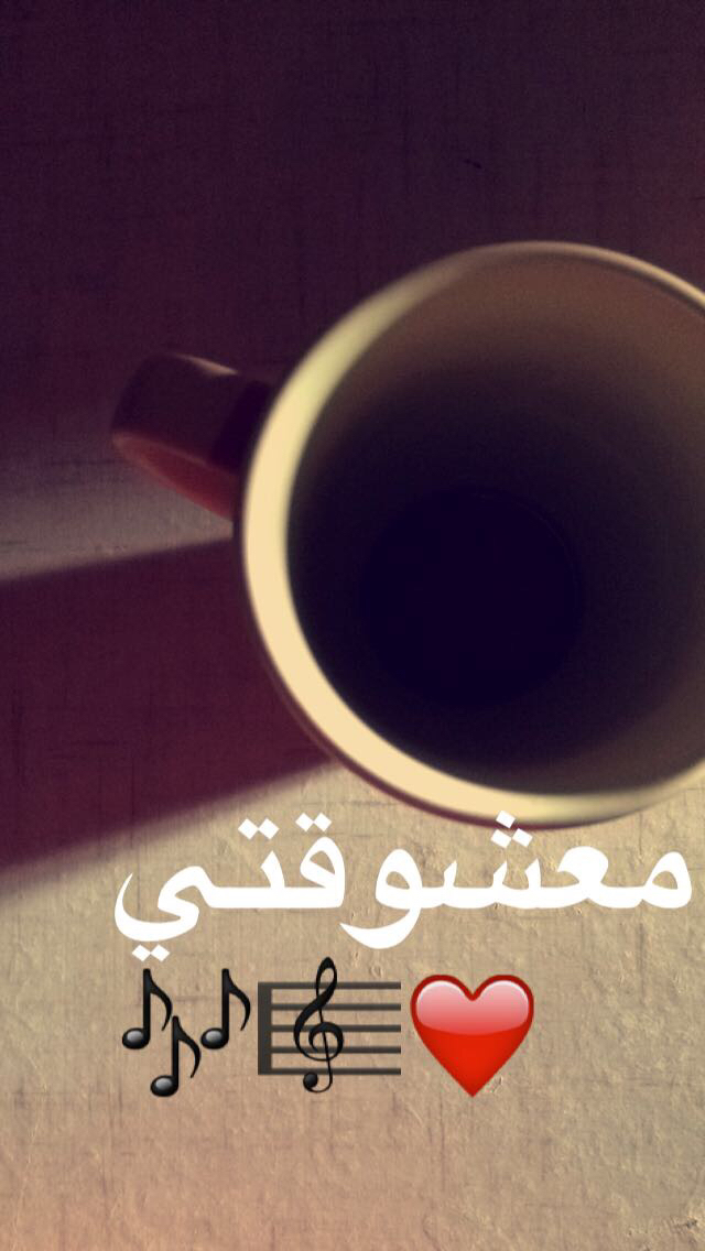 Image About القهوة صباح In Snap Chat By Rema