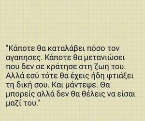 karma, quotes, and αγαπη image