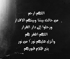 قبر, دعوة, and الدعاء image