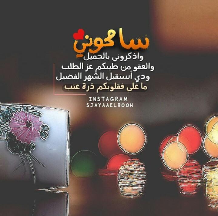 سامحوني قبل رمضان Youtube 14
