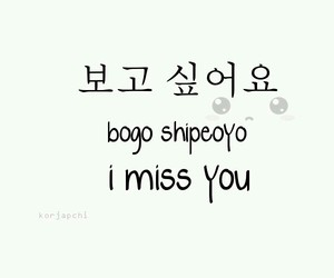 korean words i miss you image