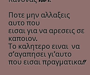 greek, quotes, and σοφά λόγια image