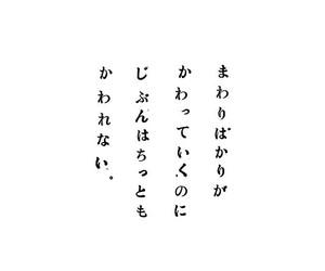 japanese, word, and かわいい image