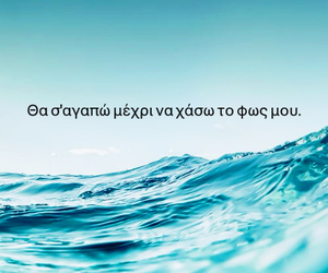 always and forever and greek quotes image
