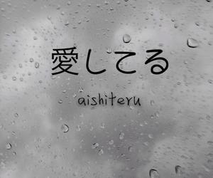 aishiteru, love, and japan image