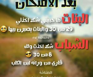 البنات, تحشيش, and الشباب image