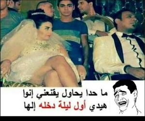 arab, ضحك, and تحشيش image
