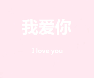 loveyou, quote, and quotes image