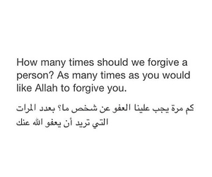allah, forget, and forgive image
