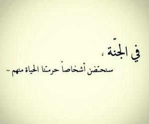 حب, عربي, and جنة image