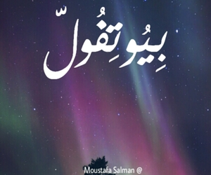 arabic, ليل, and عربى image