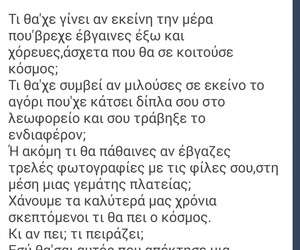 greek quotes about life image