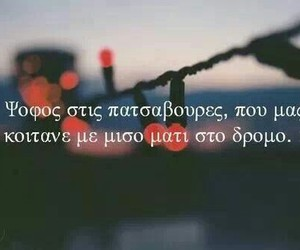 greek, greek quotes, and ψοφος image