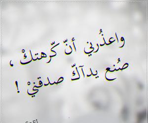 arabic, كلام, and اقتباس image
