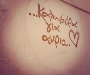 tumblr, greek quotes ελληνικα, and αυριο image