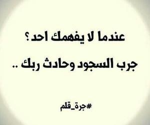الله, الحمدلله, and صلاه image