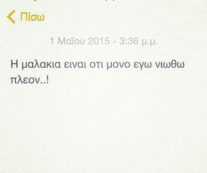quotes, greek quotes, and μόνος image