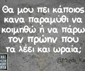 quotes, greek quotes, and πρώην image