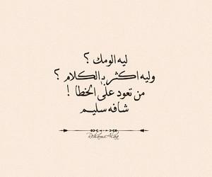 عربي, كلمات, and خواطر image