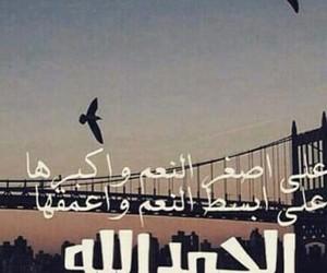 الحمدلله, اسلام, and ديني image