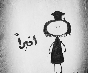 art, graduation, and arabic words image