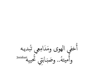 arabic, qoute, and عربي image