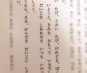 言葉, word, and ことのは image