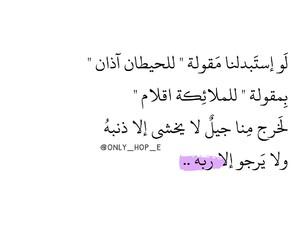 تمبلر, اقتباسات عربية, and ملائكة image