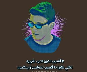 تصميمي, تمبلر, and اقتباسات عربية image