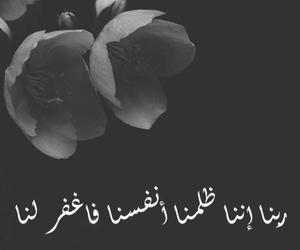 الحمدلله and سبحانك يالله image