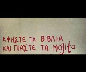 mojito, greek quotes, and ΚΑΛΟΚΑΙΡΙ image