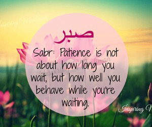 islam and patience image