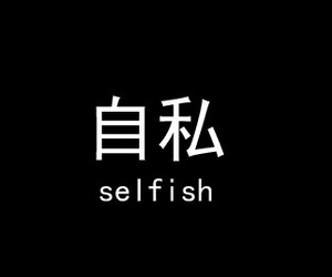 black and white, japanese, and quotes image