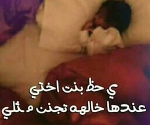 girl, بنت, and خالة image