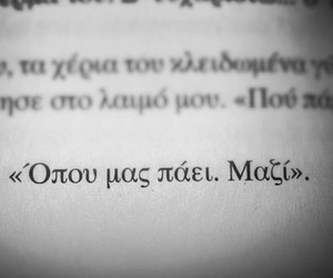 greek, greek quotes, and ellinika image